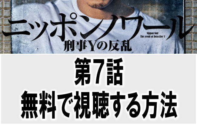 『ニッポンノワール第7話』動画の見逃し配信を無料で見る方法はある?あらすじ・感想