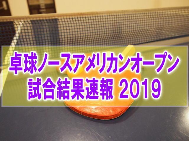 卓球ノースアメリカンオープン2019結果速報!石川佳純、平野美宇、佐藤瞳の成績と順位