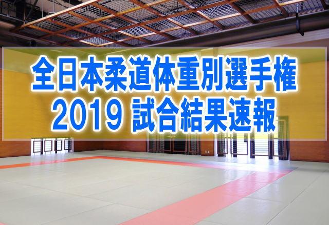 講道館杯 全日本柔道体重別選手権2019結果速報!組み合わせ、順位、テレビ放送