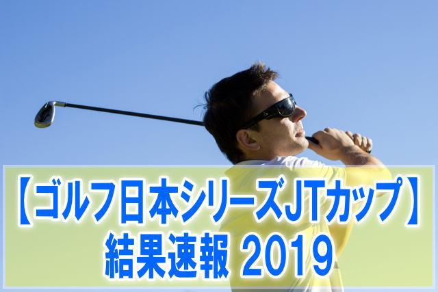 ゴルフ日本シリーズJTカップ2019結果速報!石川遼スコア成績、順位と歴代優勝者