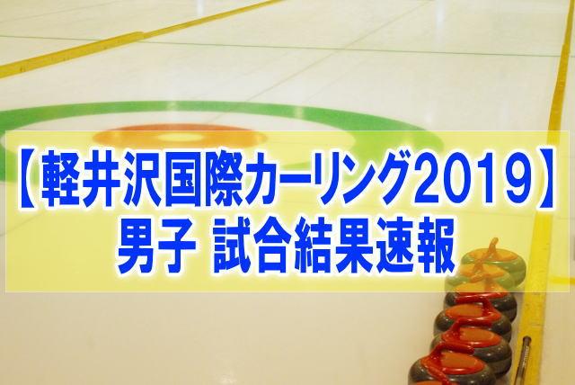 軽井沢国際カーリング選手権2019男子結果速報!組み合わせ、順位、スコア成績