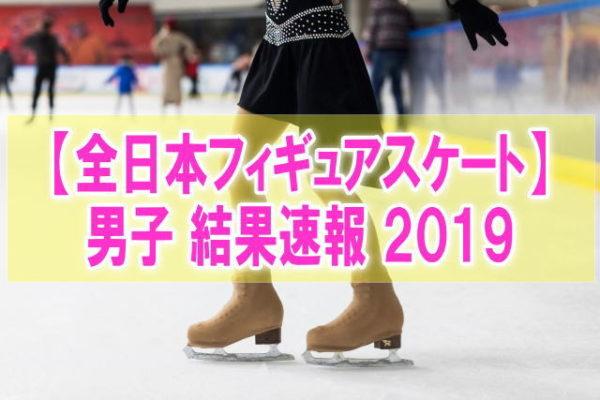 全日本フィギュアスケート2019女子結果速報!SP&FS滑走順、スコア得点、順位