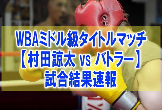 村田諒太vsバトラー結果速報!テレビ地上波放送日程、試合成績、開催場所、開始時間