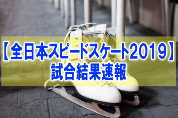 全日本スピードスケート選手権2019結果速報!テレビ地上波放送日程、得点、順位