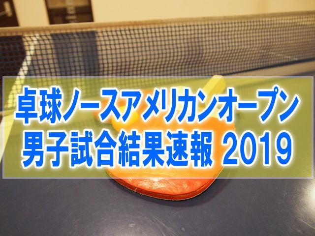 卓球ノースアメリカンオープン2019男子結果速報!吉村真晴の成績、順位、組み合わせ