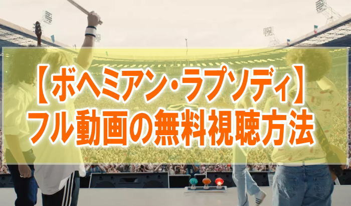 映画『ボヘミアン・ラプソディ』を無料でフル動画視聴する方法!あらすじ・感想
