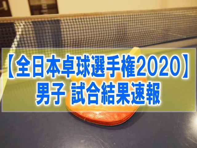 全日本卓球選手権2020男子結果速報!張本智和、水谷隼の組み合わせ、成績、順位
