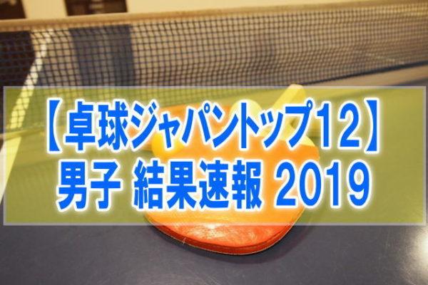 卓球ジャパントップ12大会2019男子結果速報!組み合わせ、試合日程、順位