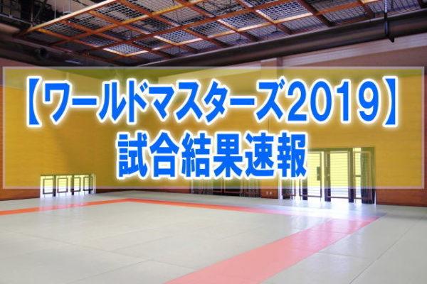 柔道ワールドマスターズ2019結果速報!体重別の組み合わせ、順位、試合日程