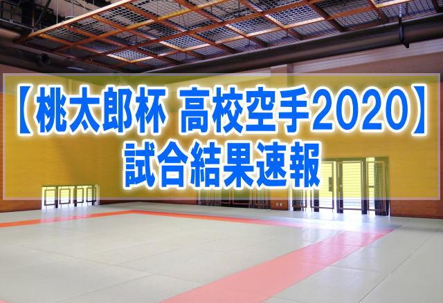 桃太郎杯空手道大会2020結果速報!男子女子の組み合わせ、順位、テレビ地上波放送日程