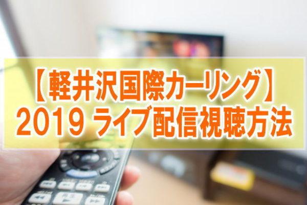 軽井沢国際カーリング2019のライブ配信はスカパー!テレビ地上波放送とスマホ視聴方法