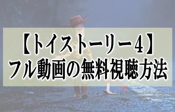 映画『トイストーリー4』を無料でフル動画視聴する方法!あらすじ・感想