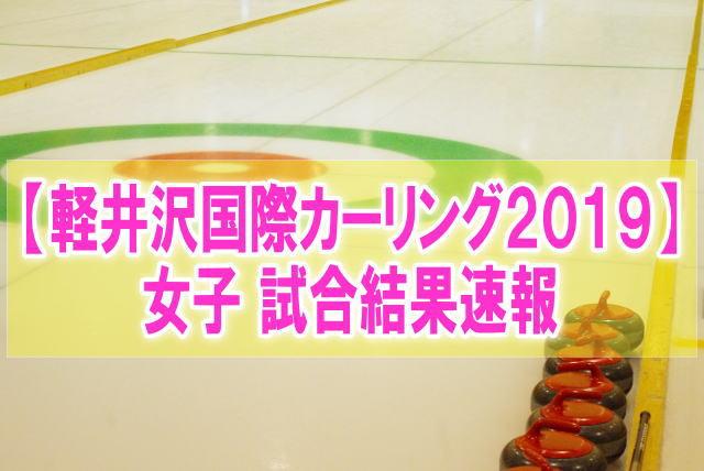 軽井沢国際カーリング選手権2019女子結果速報!ロコ・ソラーレの順位、スコア成績