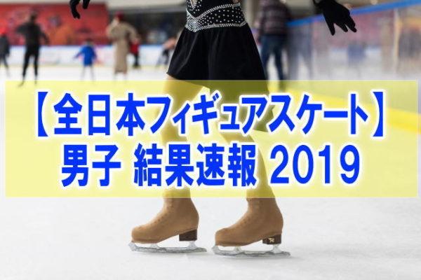 全日本フィギュアスケート2019男子結果速報!SP&FS滑走順、スコア得点、順位