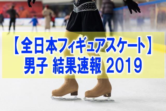 全日本フィギュアスケート2019男子結果速報!羽生結弦、宇野昌磨の滑走順、得点、順位