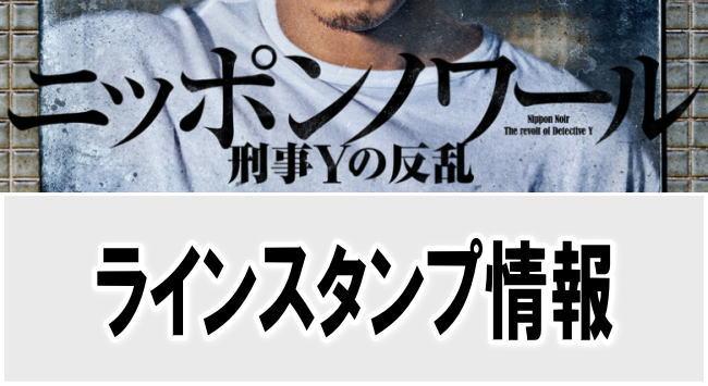 ドラマ『ニッポンノワール』のラインスタンプや出演者のlineスタンプ情報