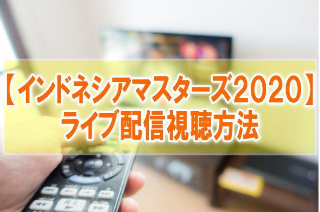 バドミントンインドネシアマスターズ2020のライブ配信はスカパー!テレビ地上波放送日程