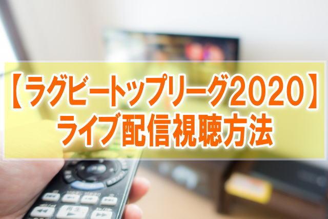 ラグビートップリーグ2020のライブ配信はスカパー!テレビ地上波放送とスマホ視聴方法