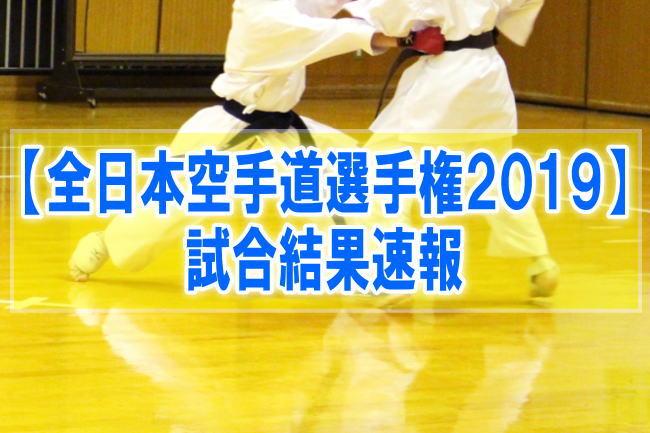 全日本空手道選手権2019結果速報!組み合わせ、テレビ地上波放送、順位、試合日程