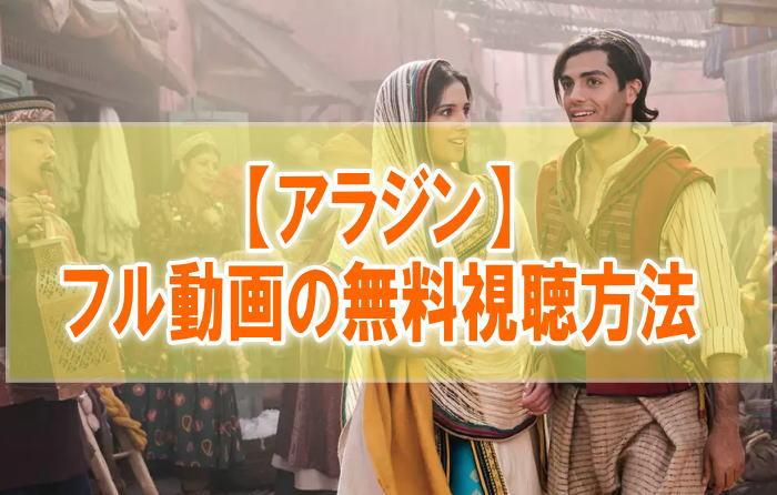 映画『アラジン』を無料でフル動画視聴する方法!あらすじ・感想