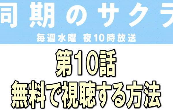 『同期のサクラ第10話』動画の最終話見逃し配信を無料で見る方法!あらすじ・感想