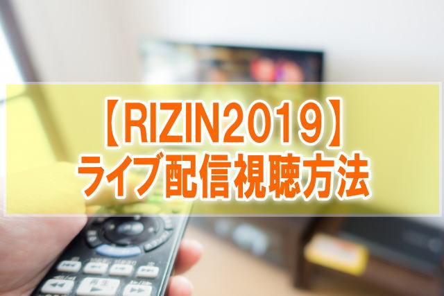 RIZIN2019のライブ配信はスカパー!テレビ地上波放送とスマホ視聴方法