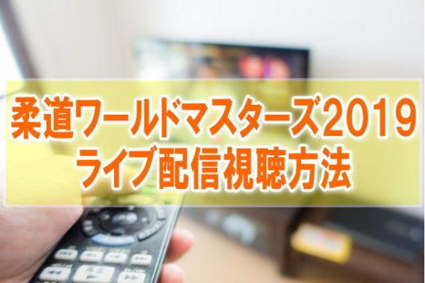 柔道ワールドマスターズ2019のライブ配信はスカパー!テレビ地上波放送とスマホ視聴方法