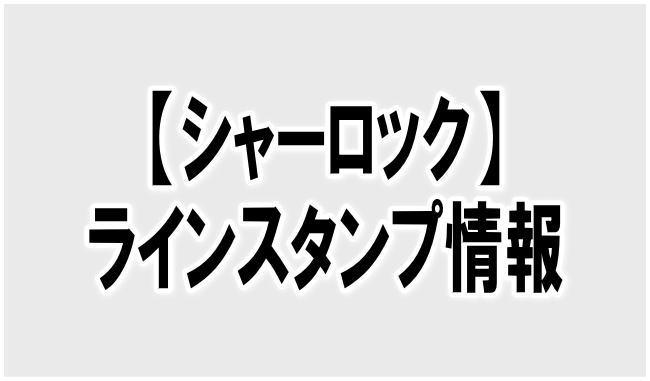ドラマ『シャーロック』のラインスタンプや出演者のlineスタンプ情報