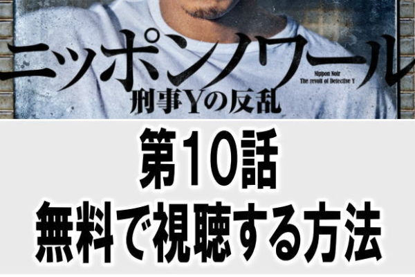 『ニッポンノワール第10話』動画の最終回見逃し配信を無料で見る方法!あらすじ・感想