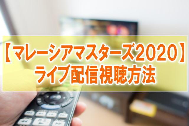 バドミントンマレーシアマスターズ2020のライブ配信はスカパー!テレビ地上波放送日程