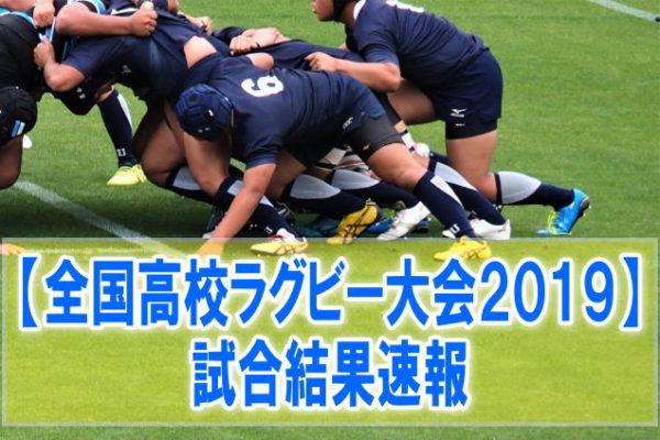 全国高校ラグビー大会2019-2020結果速報!出場校組み合わせ、試合日程、順位