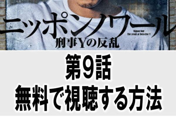 『ニッポンノワール第9話』動画の見逃し配信を無料で見る方法はある?あらすじ・感想
