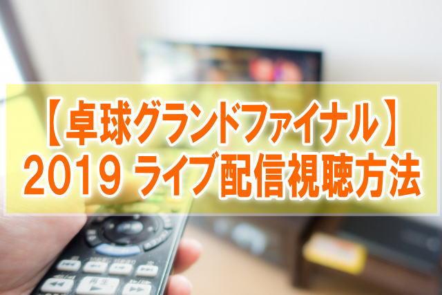 卓球グランドファイナル2019の録画放送はスカパー!テレビ地上波放送とスマホ視聴方法