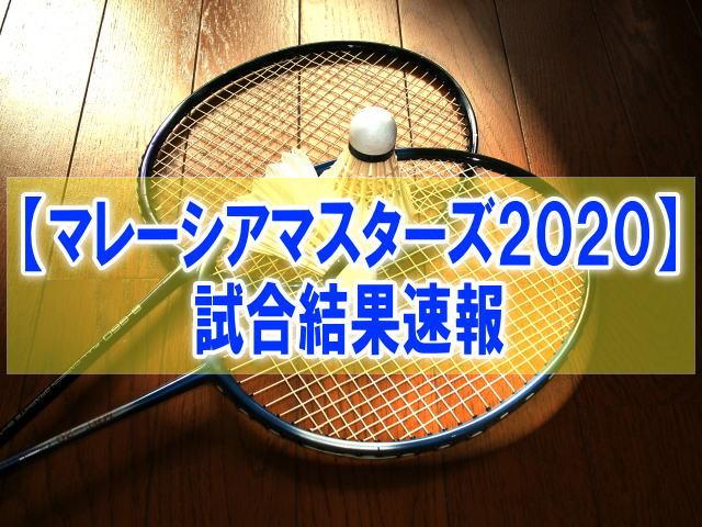 バドミントンマレーシアマスターズ2020結果速報!桃田賢斗の順位、成績、組み合わせ