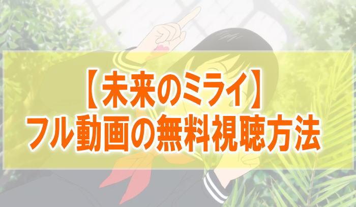 映画『未来のミライ』を無料でフル動画視聴する方法!あらすじ・感想