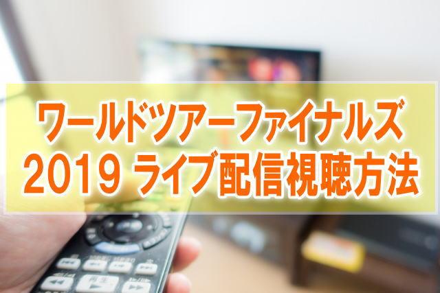 バドミントンBWFワールドツアー2019のライブ配信はスカパー!テレビ地上波放送とスマホ視聴方法