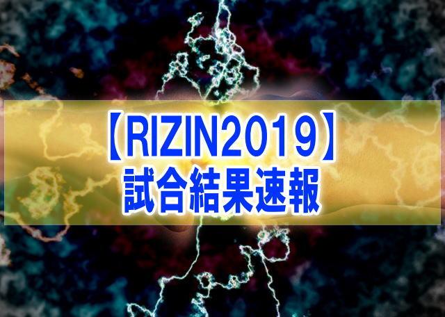 RIZIN(年末)2019結果速報!那須川天心、石井慧、RENA、朝倉兄弟の成績
