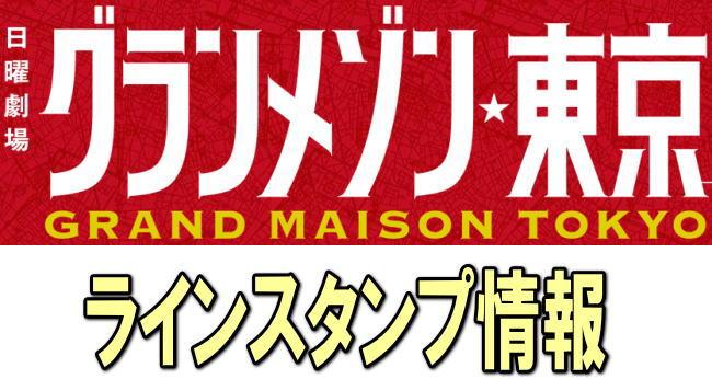 ドラマ『グランメゾン東京』のラインスタンプや出演者のlineスタンプ情報