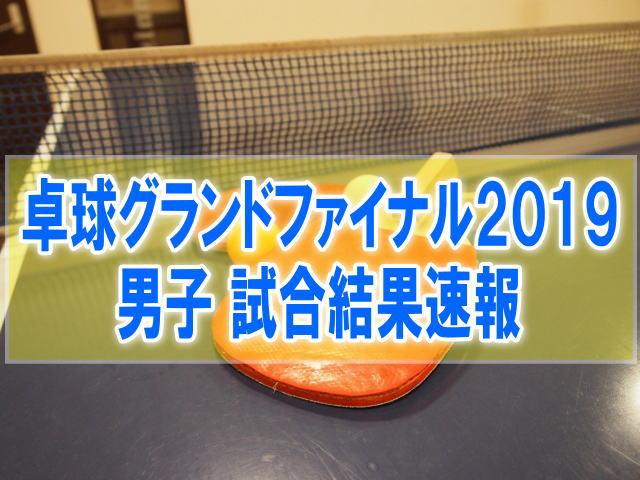 卓球グランドファイナル2019男子結果速報!張本智和、水谷隼の組み合わせ、成績、順位