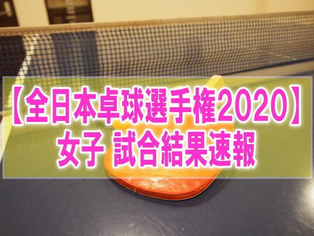 全日本卓球選手権2020女子結果速報!伊藤美誠、石川佳純、平野美宇の成績、順位