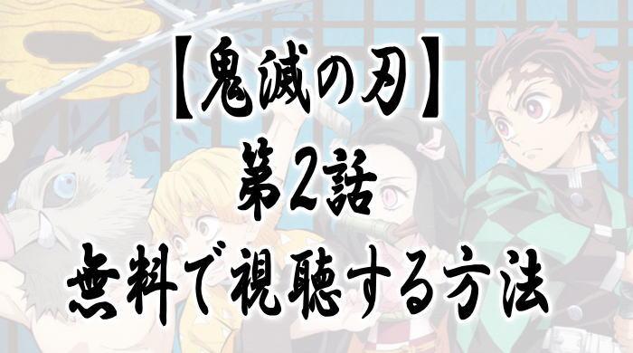 アニメ『鬼滅の刃第2話』動画の見逃し配信を無料で見る方法はある?あらすじ・感想