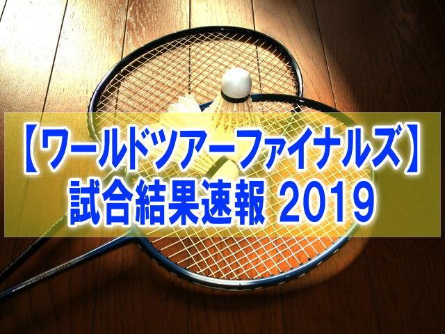 バドミントンBWFワールドツアー2019結果速報!桃田賢斗の順位、成績、組み合わせ