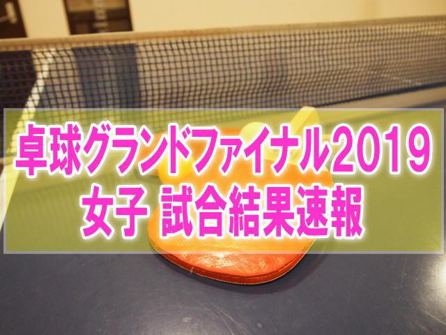 卓球グランドファイナル2019女子結果速報!伊藤美誠、石川佳純、平野美宇の成績、順位