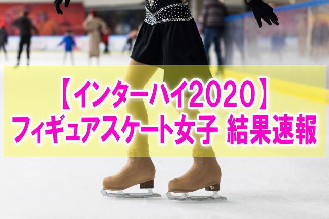 インターハイフィギュアスケート2020結果速報!女子選手の得点順位、滑走順、日程