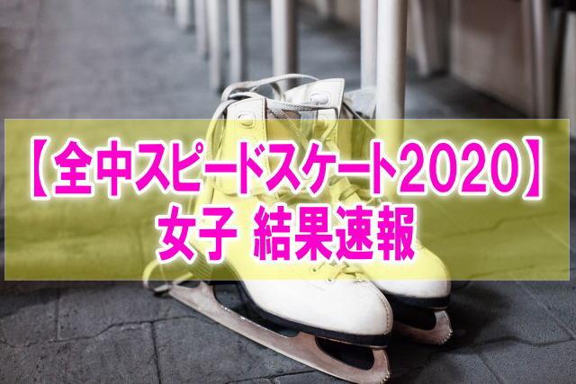 全国中学校スピードスケート大会2020女子結果速報!タイム、順位、競技日程