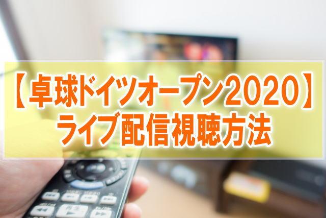 卓球ドイツオープン2020のライブ配信はスカパー!テレビ地上波放送とスマホ視聴方法