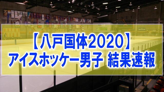アイスホッケー八戸国体2020結果速報!組み合わせ、順位、試合日程、テレビ放送