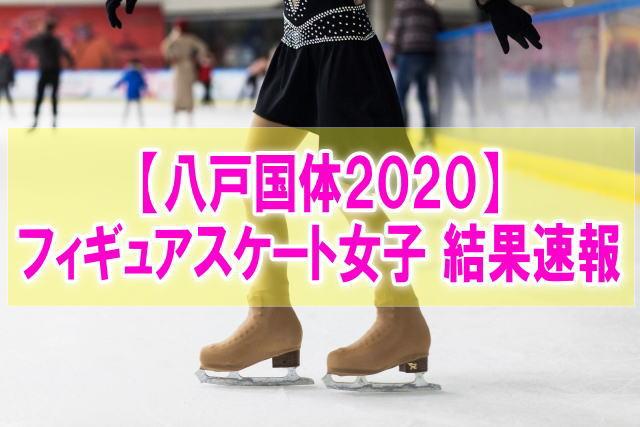 フィギュアスケート八戸国体2020結果速報!女子出場選手の得点順位、滑走順、日程