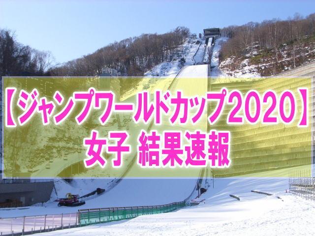 FISジャンプワールドカップ札幌2020女子結果速報!髙梨沙羅の飛距離、得点、順位