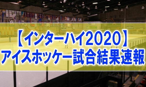 インターハイアイスホッケー2020結果速報!組み合わせ、順位、日程、テレビ放送
